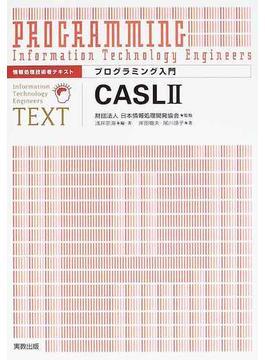 プログラミング入門CASLⅡ