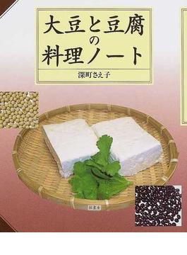 大豆と豆腐の料理ノート