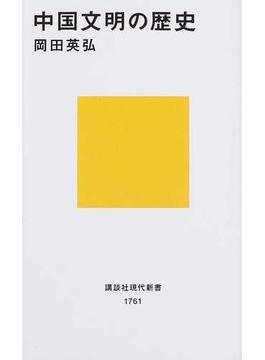 中国文明の歴史(講談社現代新書)