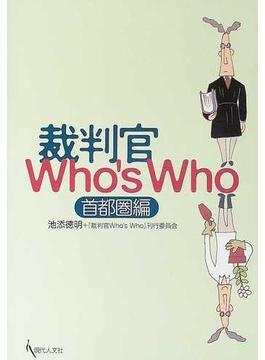 裁判官Who's Who 首都圏編