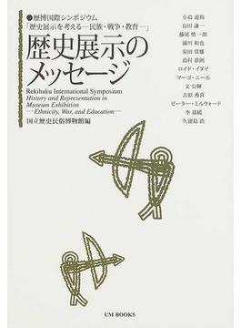 歴史展示のメッセージ 歴博国際シンポジウム「歴史展示を考える−民族・戦争・教育−」