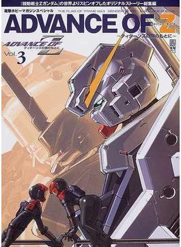 アドバンス・オブ・Z〜ティターンズの旗のもとに〜 Vol.3 『機動戦士Zガンダム』の世界よりスピンオフしたオリジナルストーリー総集編(電撃ムック)
