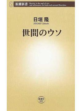 世間のウソ(新潮新書)