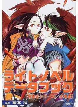 ライトノベルデータブック 作家&シリーズ/少年系