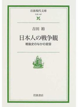 日本人の戦争観 戦後史のなかの変容(岩波現代文庫)
