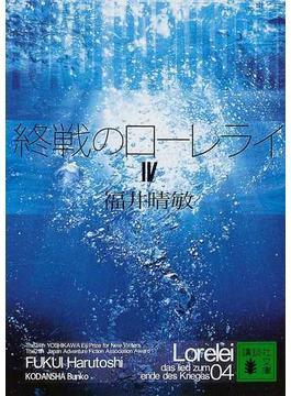 終戦のローレライ 4(講談社文庫)
