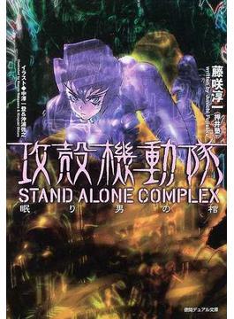 攻殻機動隊 Stand alone complex 眠り男の棺(徳間デュアル文庫)