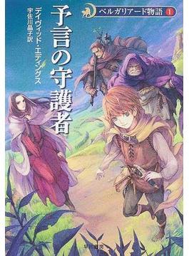 予言の守護者 新装版(ハヤカワ文庫 FT)