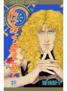 エロイカより愛をこめて 31 (プリンセスコミックス)(プリンセス・コミックス)