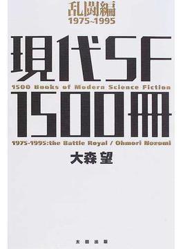 現代SF 1500冊 乱闘編 1975〜1995