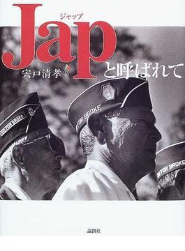 Japと呼ばれて