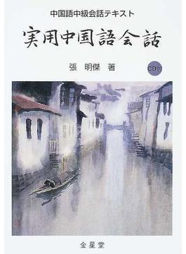 実用中国語会話 中国語中級会話テキスト