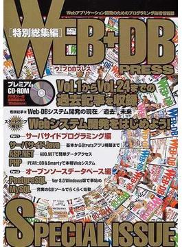 Web+DB press 特別総集編 Vol.1〜24過去記事収録|スタートアップWebシステム