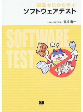 知識ゼロから学ぶソフトウェアテスト