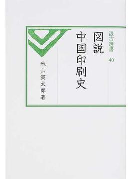 図説中国印刷史