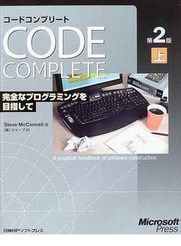 コードコンプリート 完全なプログラミングを目指して マイクロソフト公式 第2版 上