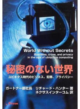 秘密のない世界 ユビキタス時代のビジネス、犯罪、プライバシー