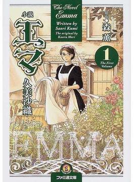 小説エマ 1(ファミ通文庫)