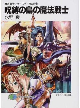 呪縛の島の魔法戦士(富士見ファンタジア文庫)