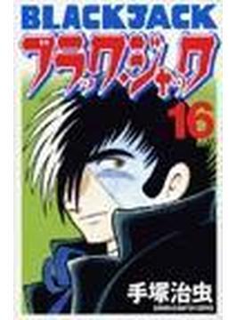 ブラック・ジャック 16 新装版 (少年チャンピオン・コミックス)(少年チャンピオン・コミックス)