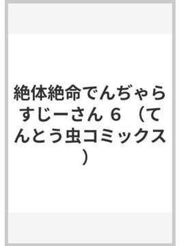 絶体絶命でんぢゃらすじーさん 6 (てんとう虫コミックス)(てんとう虫コミックス)