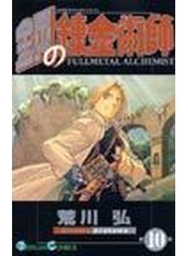鋼の錬金術師 10 (ガンガンコミックス)(ガンガンコミックス)