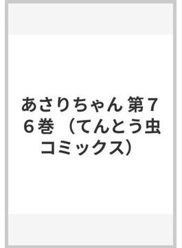 あさりちゃん 第76巻 (てんとう虫コミックス)(てんとう虫コミックス)