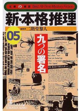 新・本格推理 05 九つの署名(光文社文庫)