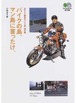 バイクの島、マン島に首ったけ。 出たとこ勝負のバイク旅・海外編(枻文庫)