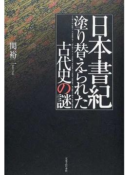 日本書紀塗り替えられた古代史の謎