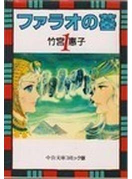 ファラオの墓 1(中公文庫コミック版)