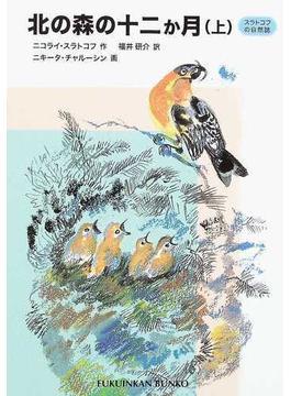 北の森の十二か月 スラトコフの自然誌 上(福音館文庫)