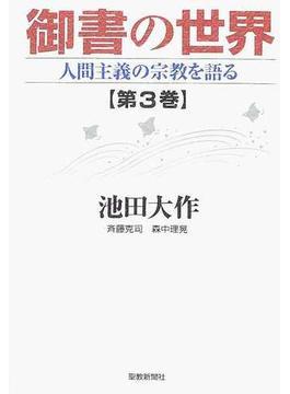 御書の世界 人間主義の宗教を語る 第3巻