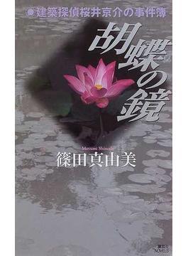 胡蝶の鏡(講談社ノベルス)