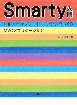 Smarty入門 PHP+テンプレート・エンジンでつくるMVCアプリケーション