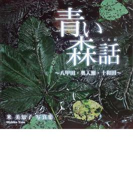 青い森話 八甲田・奥入瀬・十和田 米美知子写真集