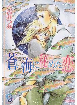 蒼い海に秘めた恋(ガッシュ文庫)