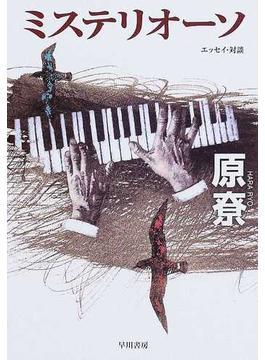 ミステリオーソ エッセイ・対談(ハヤカワ文庫 JA)