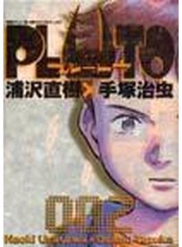 プルートウ 2 鉄腕アトム「地上最大のロボット」より (ビッグコミックス)(ビッグコミックス)