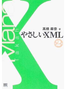 やさしいXML 第2版