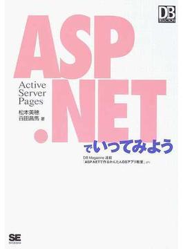 ASP.NETでいってみよう Active server pages DB Magazine連載「ASP.NETで作るかんたんDBアプリ教室」より