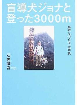 盲導犬ジョナと登った3000m 挑戦しつづける、宮本武