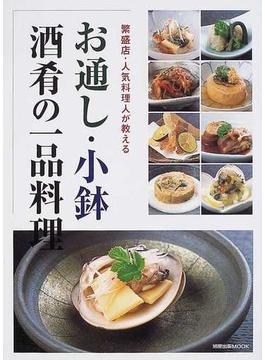 お通し・小鉢酒肴の一品料理 繁盛店・人気料理人が教える