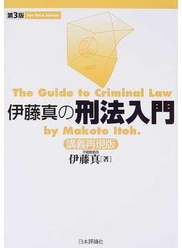 伊藤真の刑法入門 講義再現版 第3版