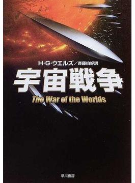 宇宙戦争(ハヤカワ文庫 SF)