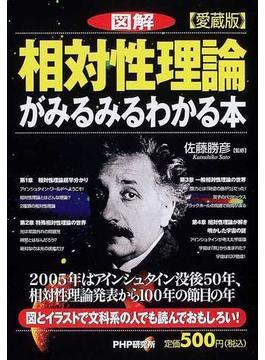 図解相対性理論がみるみるわかる本 愛蔵版