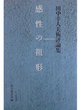 感性の祖形 田中幸人美術評論集