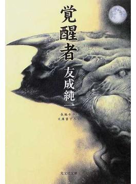 覚醒者(光文社文庫)