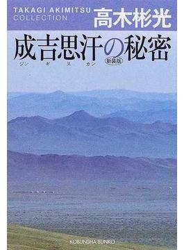 成吉思汗の秘密 新装版(光文社文庫)