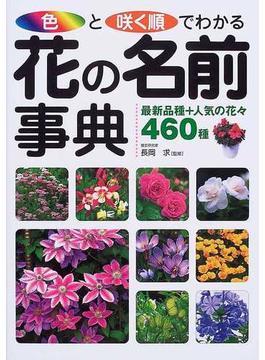 色と咲く順でわかる花の名前事典 最新品種+人気の花々460種